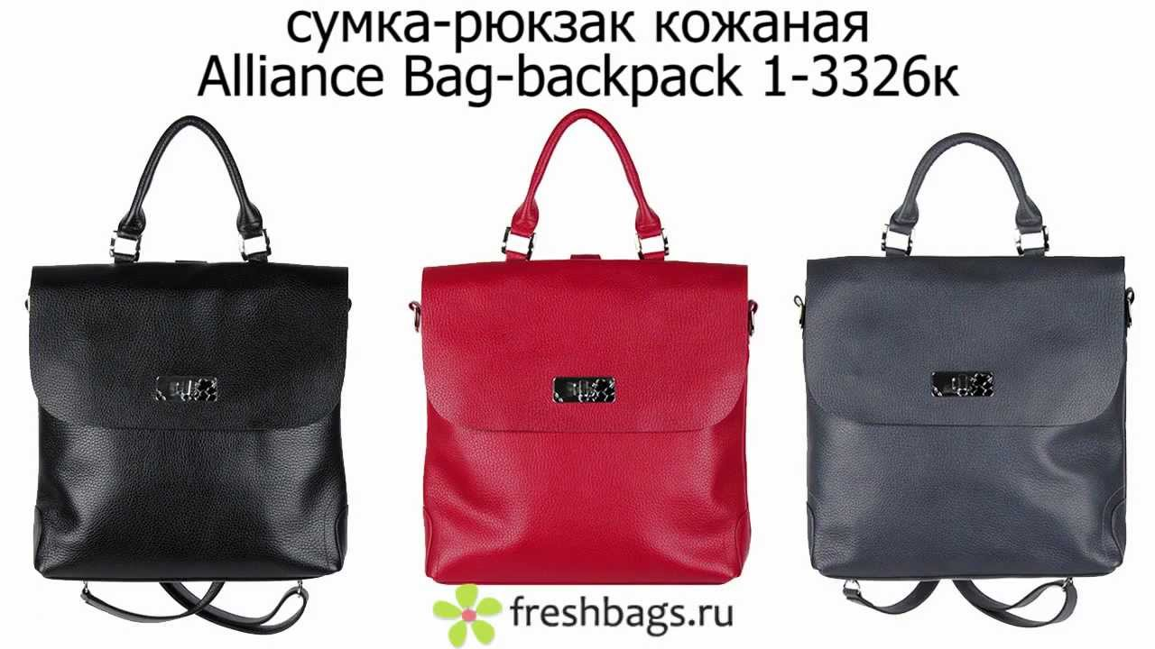 сумки-рюкзаки женские фото
