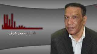 انفراد بالصوت.. محمد شرف يطمئن جمهوره على حالته الصحية من داخل العناية المركزة