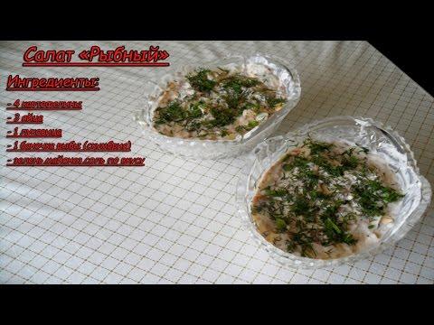 салат консервы рыбные рецепт пошагово