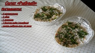Простой рыбный салат (из рыбной консервы скумбрии)