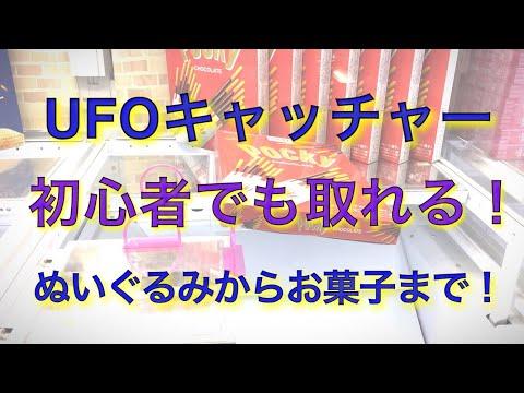 【UFOキャッチャー】初心者でも簡単に取れる!?いろいろ攻略していきます!