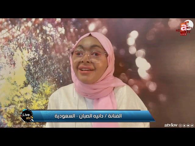 atvlive   نا خجولة  ولم يدعمني أي فنان سعودي - لقاء الفنانة #دانية_الصبان مع صالح الراشد