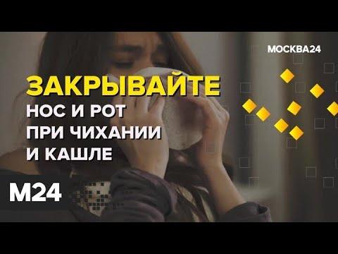 Правила профилактики коронавирусной инфекции - Москва 24