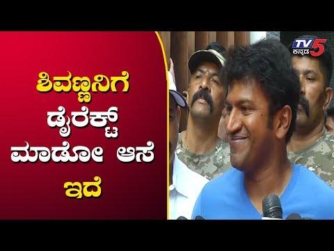 ಶಿವಣ್ಣನಿಗೆ ಡೈರೆಕ್ಟ್ ಮಾಡೋ ಆಸೆ ಇದೆ | Puneeth Rajkumar Birthday Celebration | Appu | TV5 Kannada
