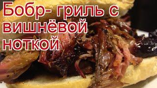 Рецепты из бобра - как приготовить бобра пошаговый рецепт - Бобр- гриль с вишнёвой ноткой