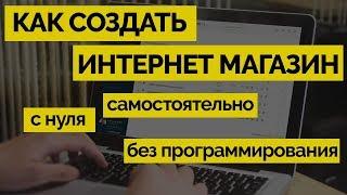 Как создать интернет-магазин бесплатно самостоятельно