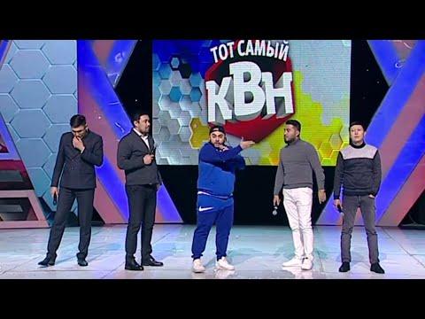 """Тот самый КВН Команда """"Сборная ССССЛ"""" 2019"""