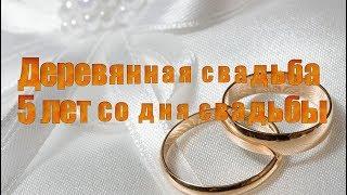 Деревянная свадьба 5 лет со дня свадьбы