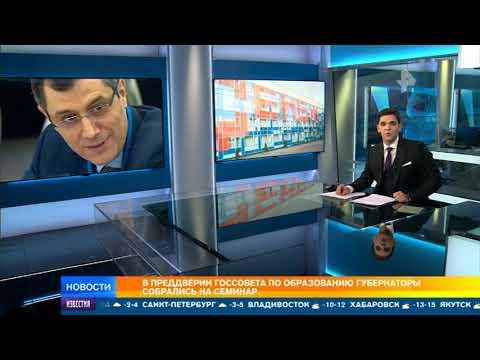РЕН-ТВ Вечерние новости. От 05.02.2020