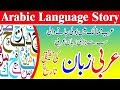 Arabic Speak History in Urdu | The Arabic Language Its Amazing History and Features