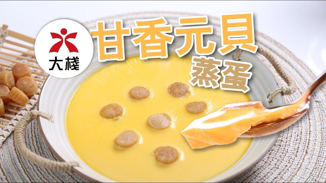 甘香元貝蒸蛋