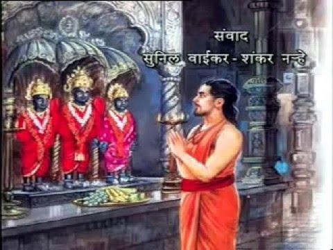 Jai Jai Raghuveer Samartha