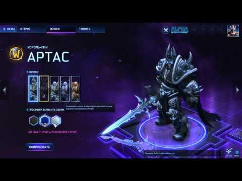 видео: heroes of the storm - Облики(Скины)всех Героев!