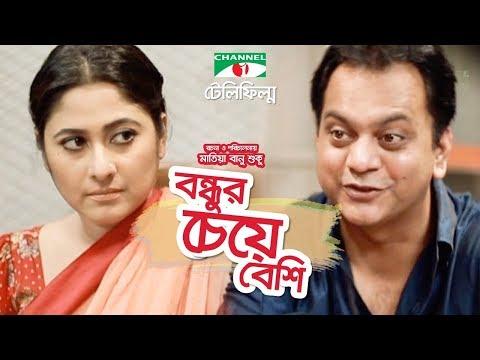 বন্ধুর চেয়ে বেশী   Bangla Telefilm   Mir Sabbir   Sumaiya Shimu   Channel I TV