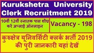Kurukshetra University Recruitment 2019 KUK Clerk 198 Vacancy Notification Online Form