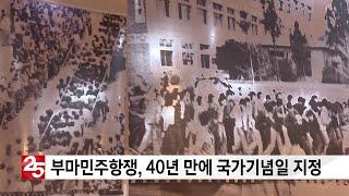 부마민주항쟁, 40년 만에 국가기념일 지정