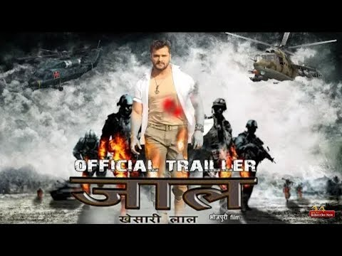 जाल JAAL Official Trailer Khesari Lal Bhojpuri Kajal New Film 2019 Bhojpuri Film Rk Music