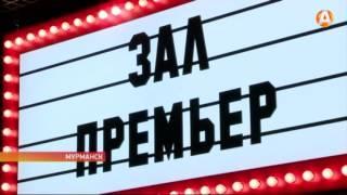 В кинотеатре «Северное Сияние» начали показывать документальный фильм «Мурманск. Рубежи и даты…»(, 2016-09-08T12:34:01.000Z)