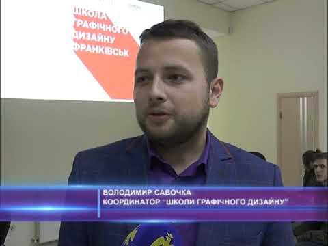 Школу графічного дизайну відкрили в Івано-Франківську