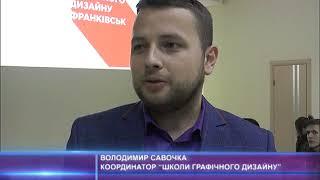 видео Місяць стажування у Івано-Франківську