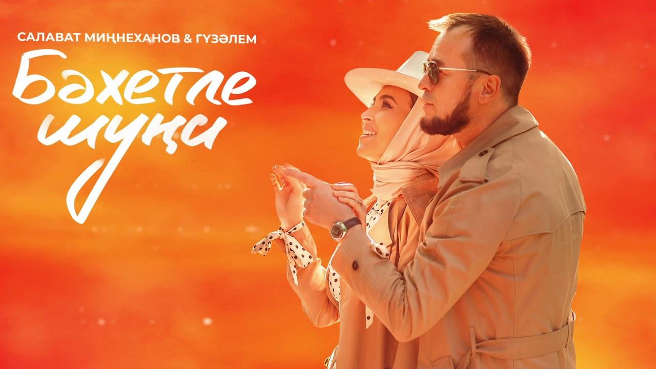 Cалават Миннеханов & Гузэлем - Бэхетле шуна (Премьера песни, 2021)