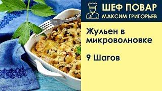 Жульен в микроволновке . Рецепт от шеф повара Максима Григорьева
