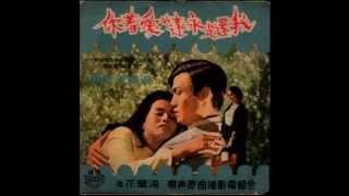 Download lagu 《我還是永遠愛著你》主題曲 姚蘇蓉 演唱 台灣電影 1969年.