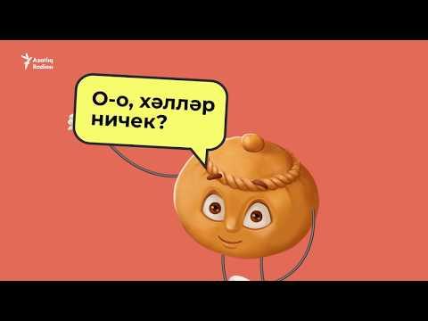 Как по татарски добрый день