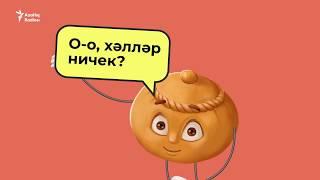 Приветствие в татарском языке