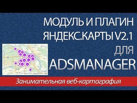 Модуль и плагин Яндекс Карты V2 1 для AdsManager 2 9