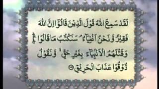 Surah Aal-e-Imran v.150-201 with Urdu translation, Tilawat Holy Quran, Islam Ahmadiyya