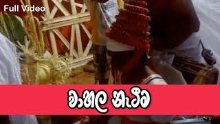 Dewol maduwa - Maduruwita 2015 (වාහල නැටීම)