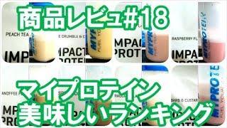 味 ランキング プロテイン マイ マイプロテイン「Impactホエイプロテイン」35種類の味比較。1番おいしいフレーバーは?