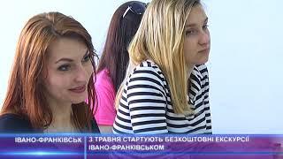 видео Екскурсійні тури Івано-Франківськом