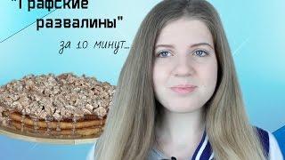 """Торт """"Графские развалины"""" за 10 минут!/Простой рецепт торта"""