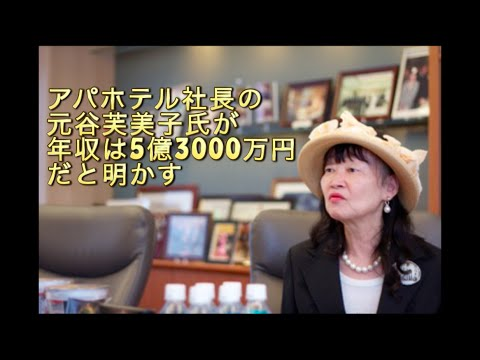 「元谷芙美子 5億円 画像」の画像検索結果