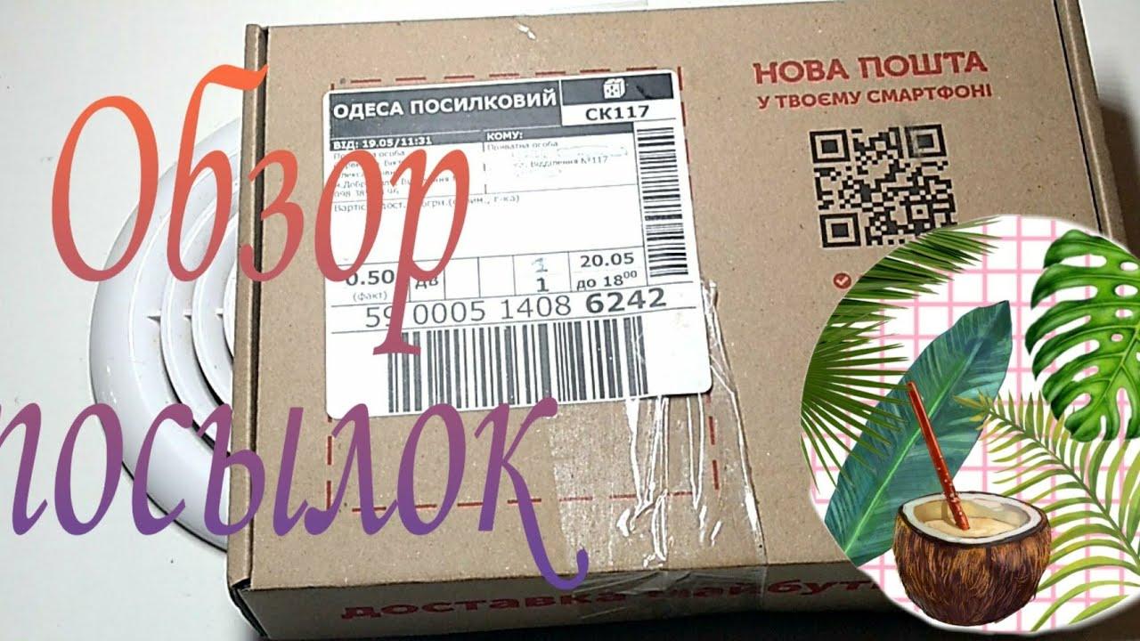 Распаковка и обзор посылок 📦