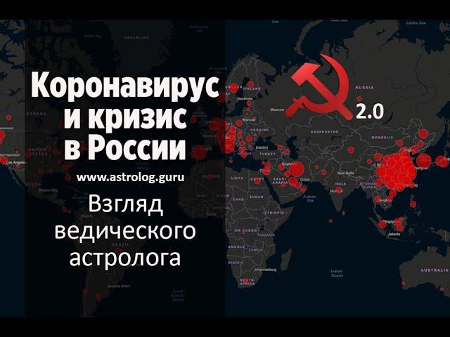 Коронавирус, великая депрессия в России и Советский Союз 2.0