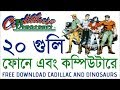 🔥😚📲 Free Download Cadillac and dinosaurs (Mustapha) 20 Gun | Bangla