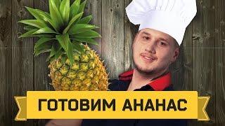 ЗЕВС: КАК ГОТОВИТЬ АНАНАС? / Zeus Food School #1