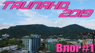 Таиланд 2019 ★ Влог #1 ★ Старый добрый Пхукет ★ Первый день