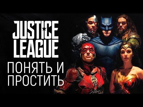 """""""Лига Справедливости"""", обзор: А DC ли это? (О Justice League без спойлеров)"""