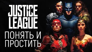 Лига Справедливости, обзор А DC ли это О Justice League без спойлеров