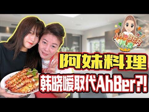 【Ah Ber料理】韓曉噯要頂替AhBer ?!開創新節目?