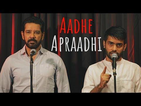 आधे अपराधी | Aadhe Apraadhi - Anup Soni & Darshan Rajpurohit (Republic Day Special)