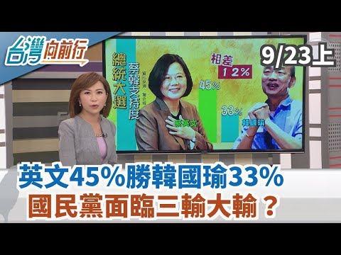 【台灣向前行】英文45%勝韓國瑜33% 國民黨面臨三輸大輸?2019.09.23(上)