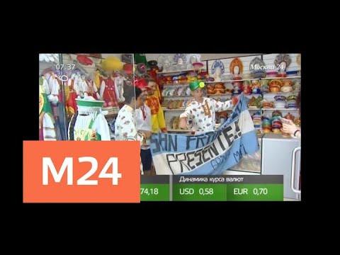 Смотреть Чем Россия удивила зарубежных болельщиков ЧМ-2018 - Москва 24 онлайн