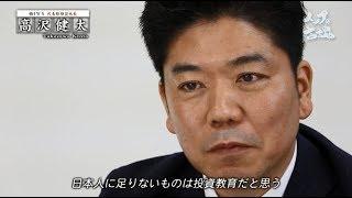 【トップの言魂】高沢健太:株式会社IWS