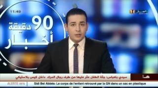 الوادي: قتيلان و جريحان في حالة خطيرة إثر حادث مرور بين مدينتي الوادي و تقرت