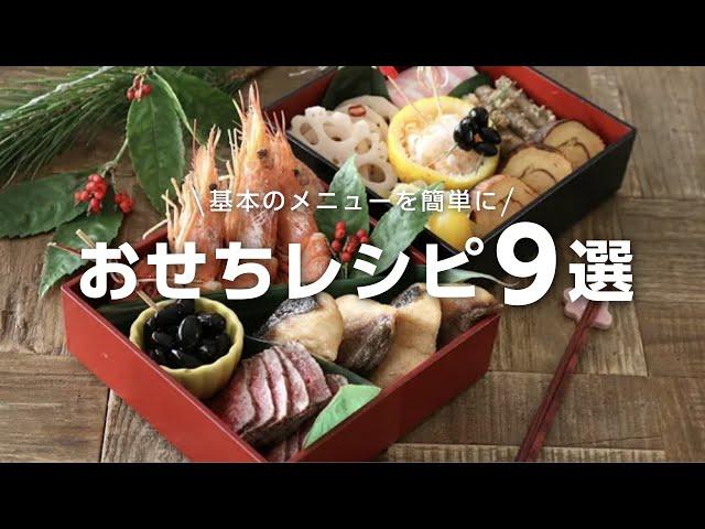 意外と簡単にできるおせち料理の作り方(前篇)〜2020〜Japanese food